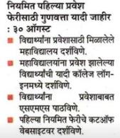 Fyjc FIrst Merit list Marathi Newspaper