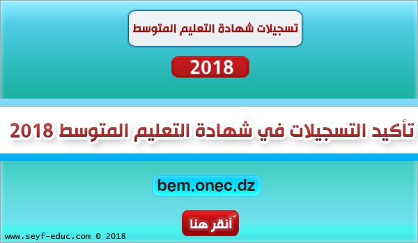 تأكيد تسجيلات شهادة التعليم المتوسط 2018