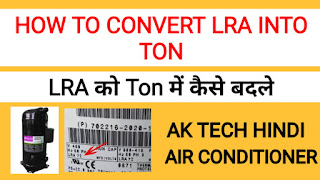 Compressor LRA ko Ton me kaise convert kare | single phase or 3 phase