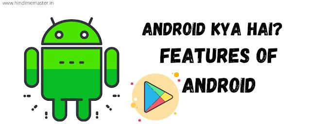 Android Kya Hai? Aur Features Of Android - HindiMeMaster