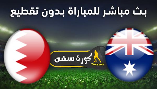 موعد مباراة البحرين واستراليا بث مباشر بتاريخ 14-01-2020 كأس آسيا تحت 23 سنة