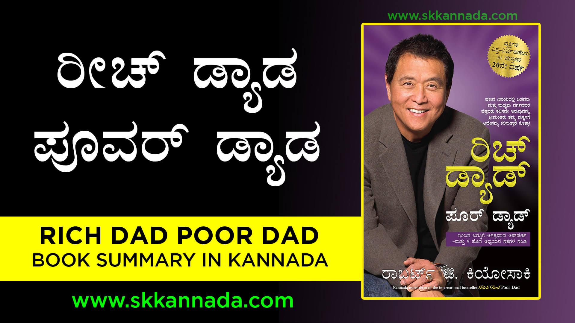 Rich Dad Poor Dad Book Summary in Kannada