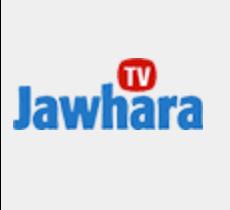 تردد قناة  Jawhara TV — جوهرة الجديد  2021 على نايل سات، بدر وعلى جميع الأقمار