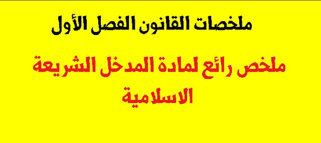 ملخص رائع لمادة المدخل الشريعة الاسلامية s1