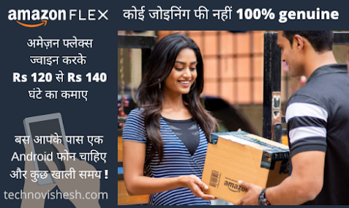 How To Join Amazon Flex Job in Hindi | Best Part Time Work with Amazon Flex