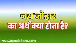 johar ka arth kya hota hai, जोहार का अर्थ क्या होता है, जय जोहार, जोहार का हिंदी अर्थ