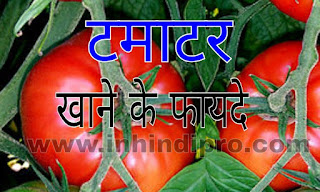 लाल टमाटर खाने के फायदे - Benefits Of Red Tomatoes In Hindi