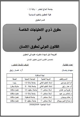 أطروحة دكتوراه: حقوق ذوي الاحتياجات الخاصة في القانون الدولي لحقوق الانسان PDF