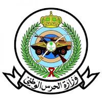 تعلن وزارة الحرس الوطني عن بدء تحديث بيانات المسجلين السابقين في موقع التجنيد