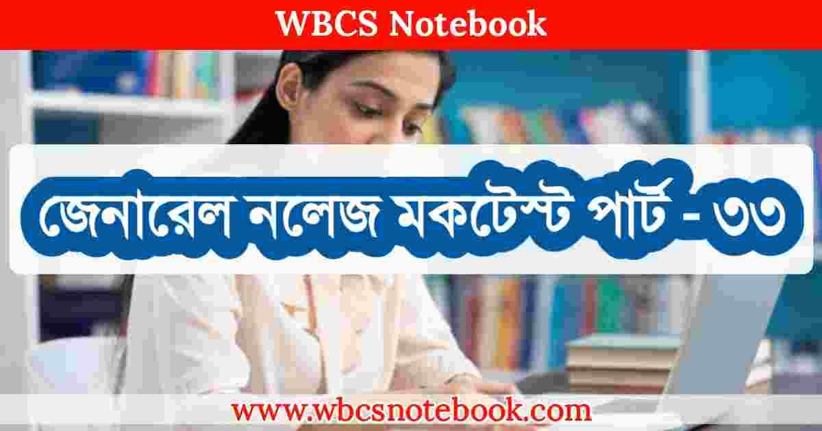 General Knowledge Mock Test Part -33 in Bengali | | জেনারেল নলেজ মকটেস্ট পার্ট -৩৩