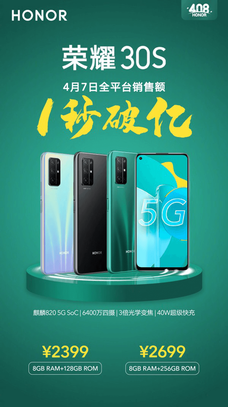 CNY 100 million worth of HONOR 30S sold in 1 second