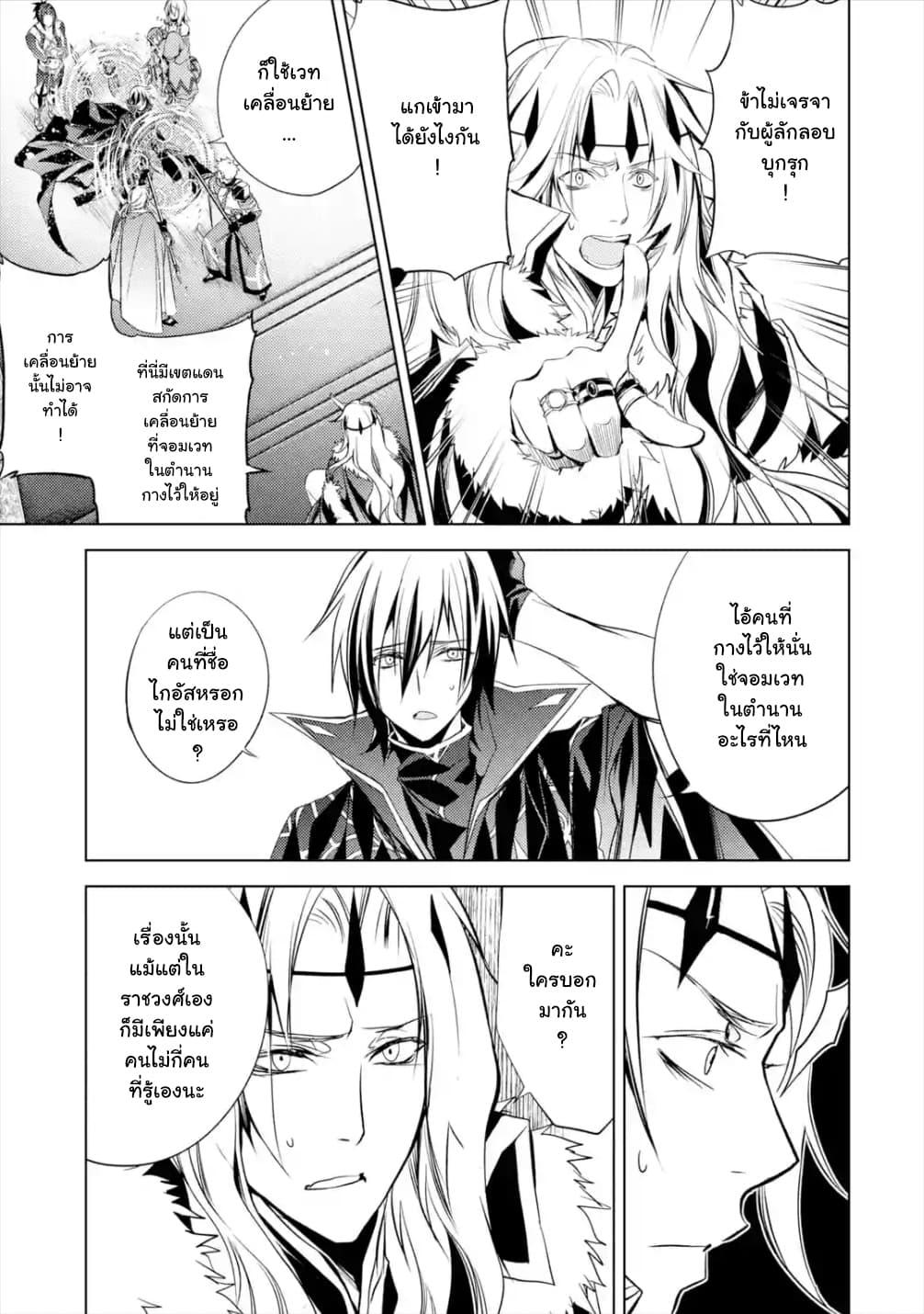 อ่านการ์ตูน Senmetsumadou no Saikyokenja ตอนที่ 5.1 หน้าที่ 5