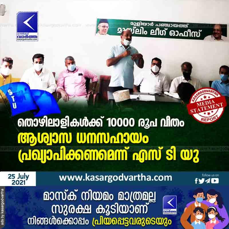Kerala, News, Bovikanam, Committee, Secretary, STU demands Rs 10,000 relief for workers.