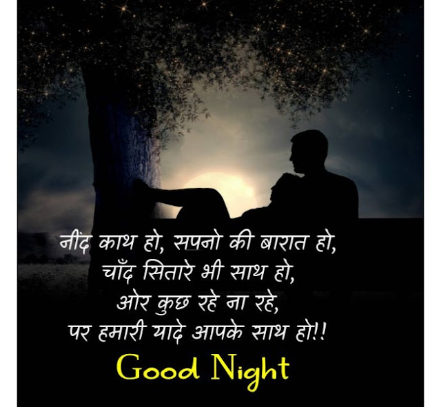 Good night images for WhatsApp free download in hindi