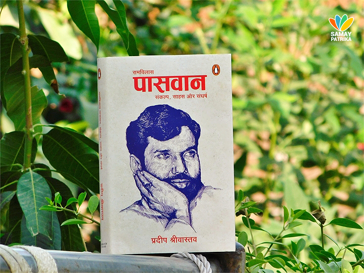 ramvilas-paswan-hindi-book-review