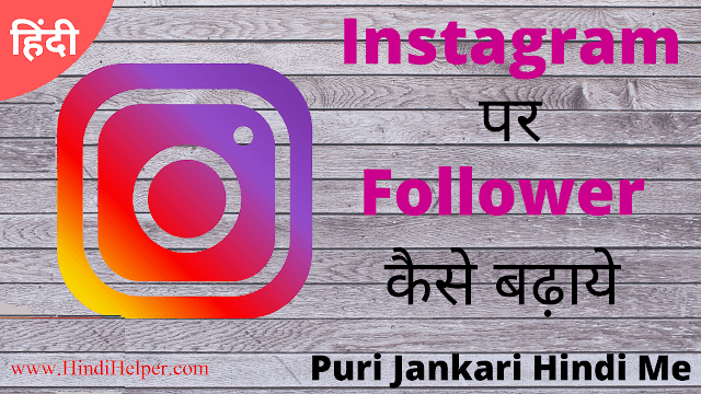 instagram followers badhane ke real aur pure tarike