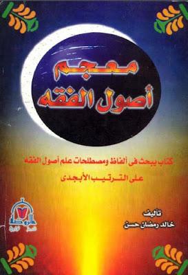 معجم أصول الفقه - خالد رمضان حسن , pdf