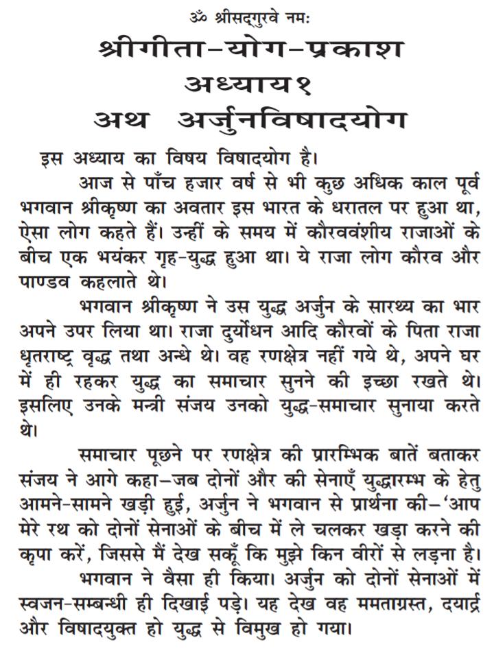G01, Bhagavad Gita- 1st Chapter- ARJUN VISHAD YOG BY Mahrshi Menhin. श्री गीता योग प्रकाश अध्याय 1 अर्जुन विषाद योग।