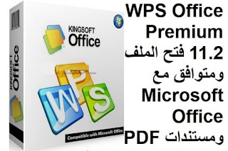 WPS Office Premium 11.2 فتح الملف ومتوافق مع Microsoft Office ومستندات PDF