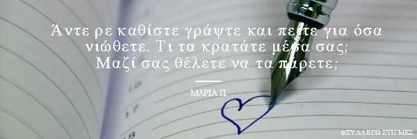 Maria's Quotes - Γράψτε
