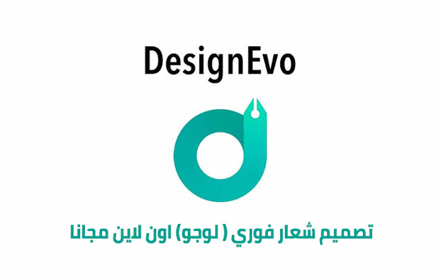 طريقة تصميم شعار فوري ( لوجو) اون لاين مجانا 2021 - موقع designevo