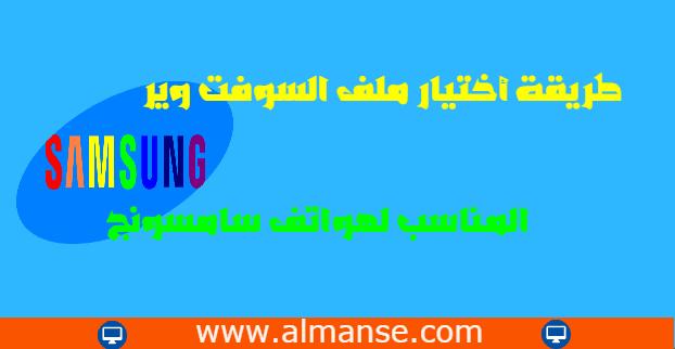 Choose Samsung Software File