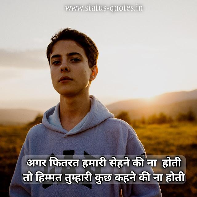 100+ Attitude Status For Boys In Hindi For Whatsapp  2021 |अगर फितरत हमारी सेहने की ना  होती तो हिम्मत तुम्हारी कुछ कहने की ना होती