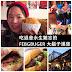 【紐西蘭】吃過就會永生難忘的紐西蘭皇后鎮 FEBGBUGER 大鬍子漢堡