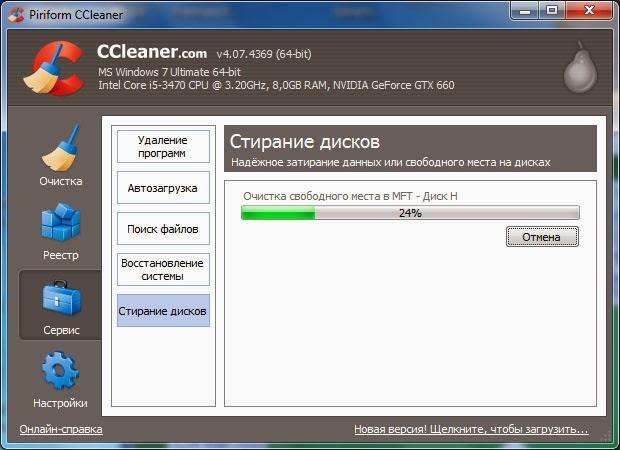 Надежное затирание данных или свободного места на диске.