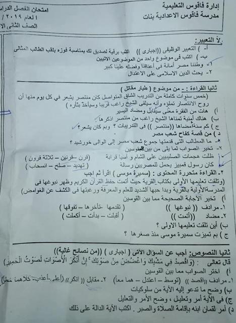 مجمع امتحانات الثانى الإعدادى لغة عربية ترم أول2020 81079945_2633511713547493_8400211111848181760_n