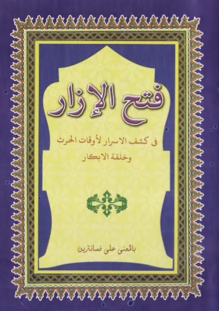 fathul izar pdf download gratis makna pesantren