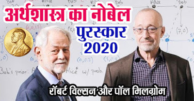 अर्थशास्त्र के नोबेल पुरस्कार विजेता 2020