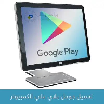 تحميل Google Play للكمبيوتر