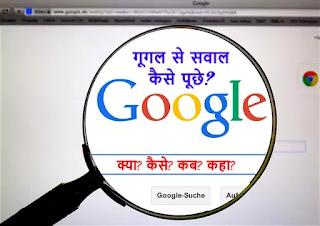 गूगल से सवाल कैसे पूछे