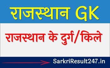 राजस्थान के प्रमुख दुर्ग/किले - Rajasthan Forts List in Hindi | Rajasthan Ke Durg Rajasthan GK in Hindi