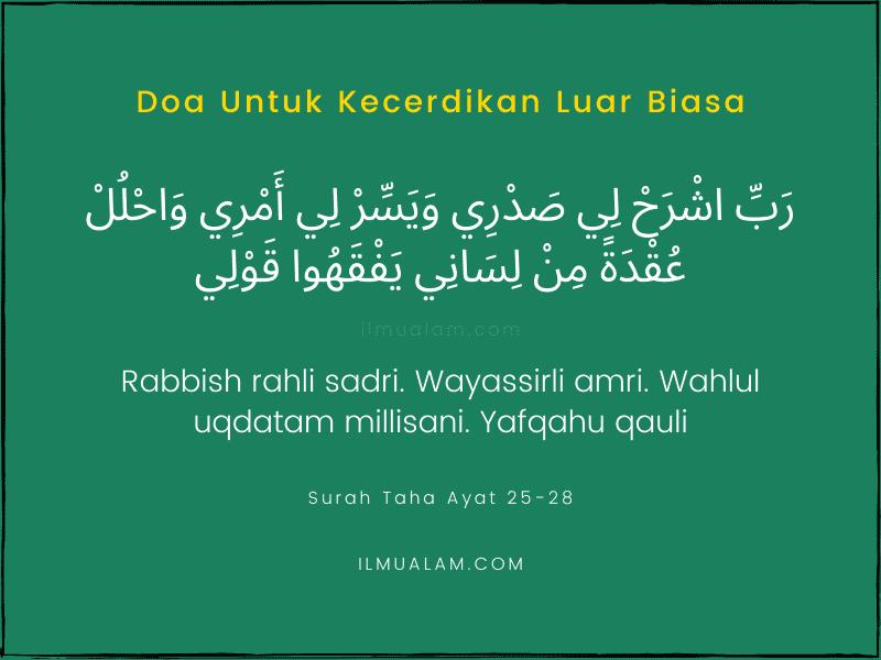 doa untuk kecerdasan fikiran dan minda