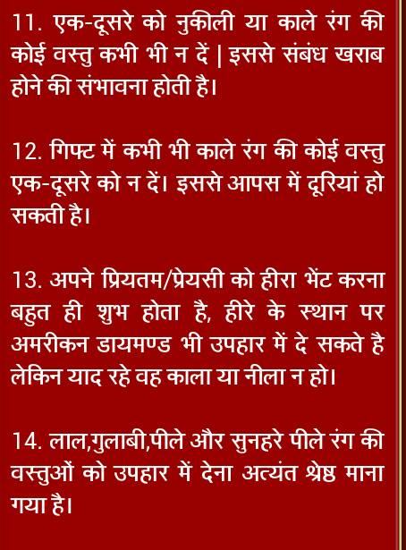 Jyotish3