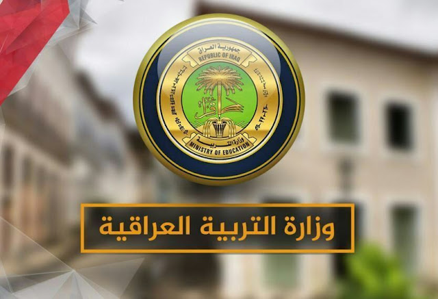 وزارة التربية: امتحانات السادس الإعدادي ستجرى بموعدها المحدد
