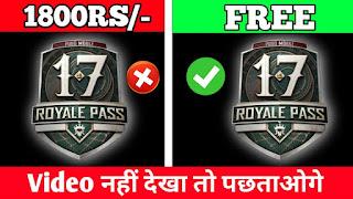 PUBG main Free Royal pass kaise Len 2021 - Pubg mobile Season 17