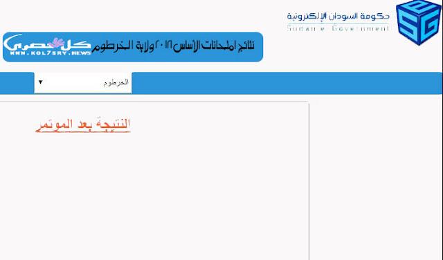 ترقبوا | نتائج الأساس ولاية الخرطوم 2018 برقم الجلوس موقع وزارة التربية والتعليم moe.gov.sd