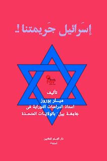 كتاب إسرائيل جريمتنا