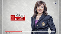 برنامج صالة التحرير مع عزة مصفي حلقة الثلاثاء 18-7-2017