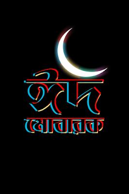 eid_mubarak_bangla_by_odbhutjogot-d5b2c5z