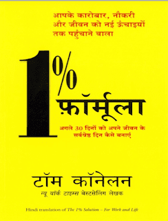 1-Formula-By-Tom-Connellan-PDF-Book-in-Hindi-Free-Download