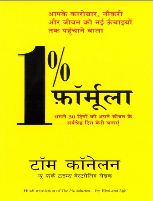 1 फार्मूला टॉम कॉनेलन द्वारा मुफ़्त पीडीऍफ़ पुस्तक हिंदी में  | 1 Formula By Tom Connellan PDF Book in Hindi Free Download