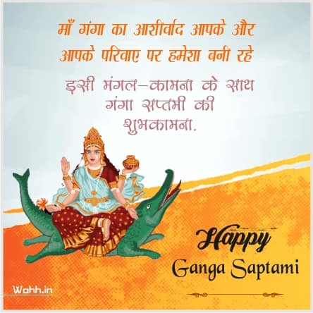 Ganga Saptami Shayari for Whatsapp & Facebook