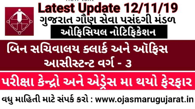 GSSSB Requirement for Bin Sachivalay clerk & Office Assistant Official notification 2019