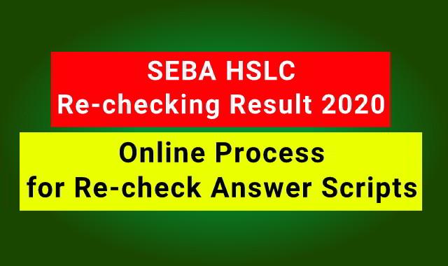 SEBA HSLC Rechecking Result 2020: Online Process for Recheck Answer Scripts