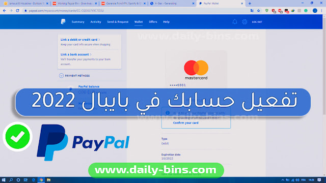 WORKING BIN FOR PAYPAL CREDIT CARD VERIFICATION