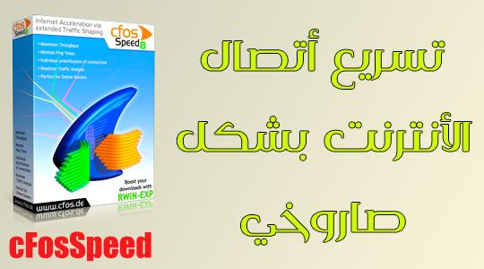 برنامج زيادة سرعة الأنترنت cFosSpeed للكمبيوتر